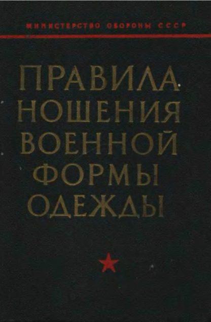 ソ連 海軍 制服