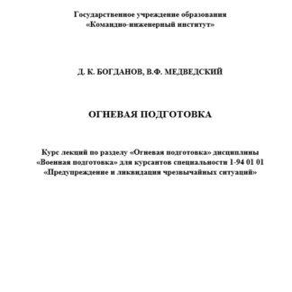 ベラルーシ軍 射撃訓練