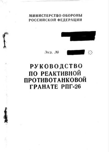 RPG-22 説明書
