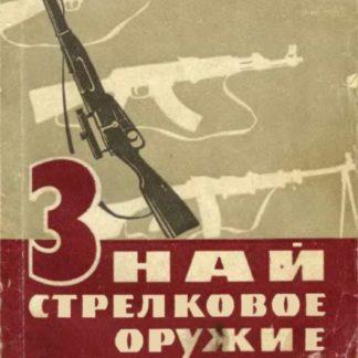 ソ連軍 射撃訓練